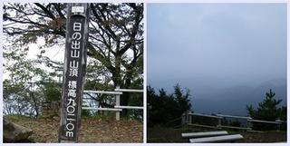 日の出山山頂.jpg